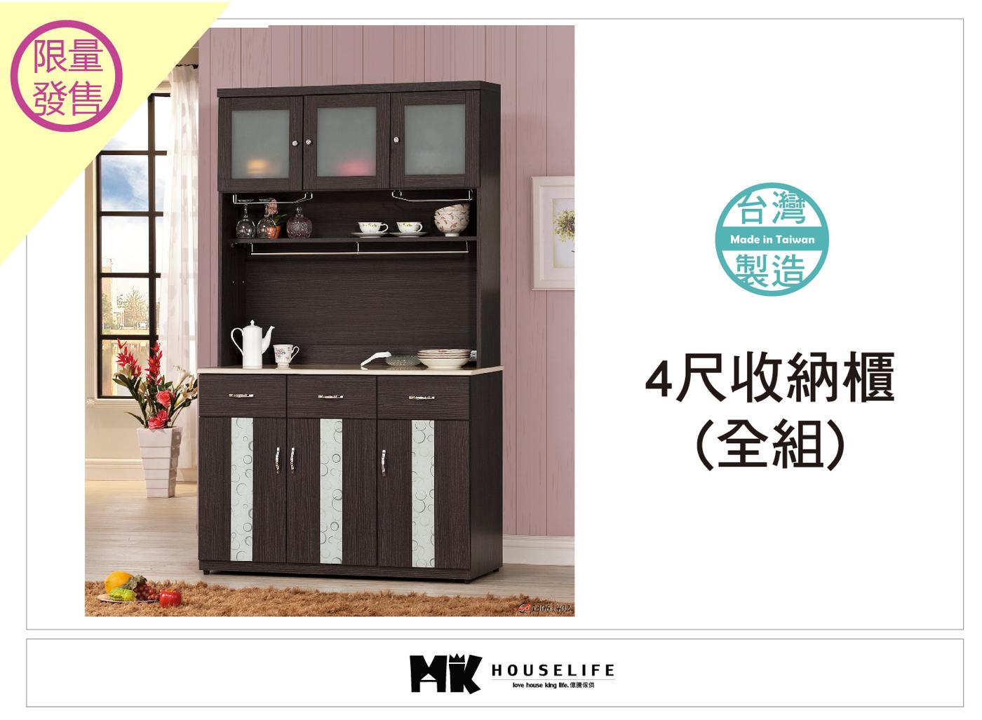 【MK億騰傢俱】AS267-01 4尺收納餐櫃(含白沙石面)(全組)