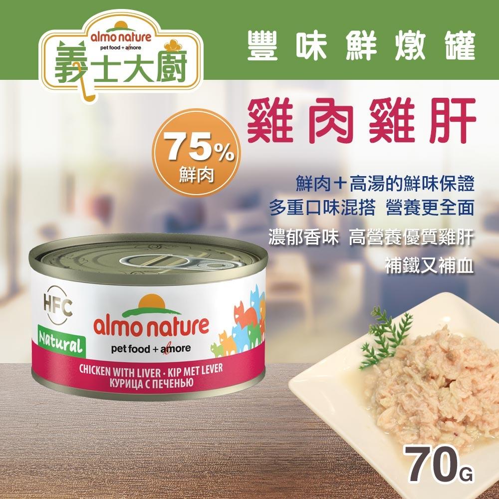 【毛麻吉】AlmoNature 義士大廚雞肉鮮燉罐-雞肉雞肝70g