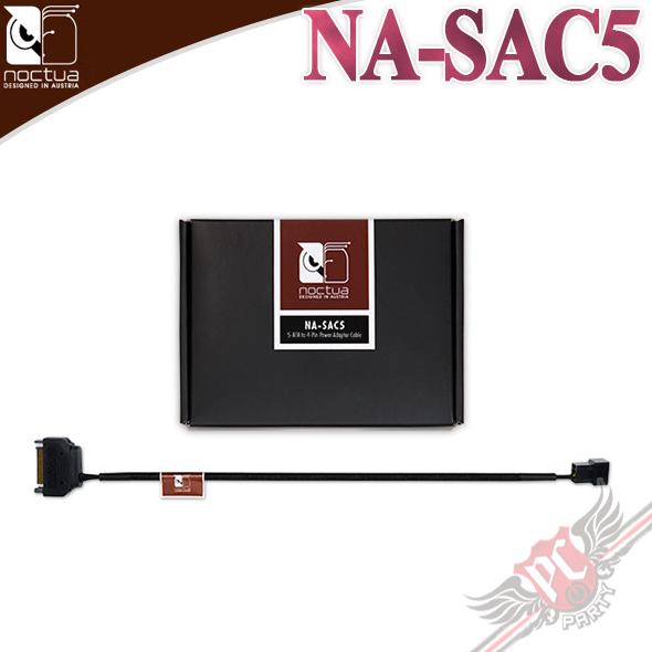 PC PARTY貓頭鷹Noctua NA-SAC5 S-ATA電源供應器電源轉接線