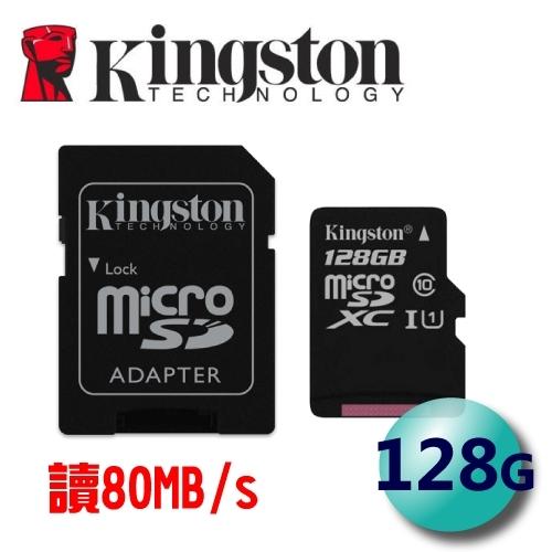 Kingston 金士頓 128GB 128G 80MB/s microSDXC TF UHS-I U1 C10 記憶卡
