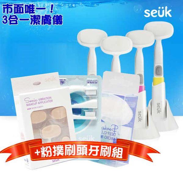 電動粉撲Seuk韓國洗臉刷電動牙刷三合一多功能組