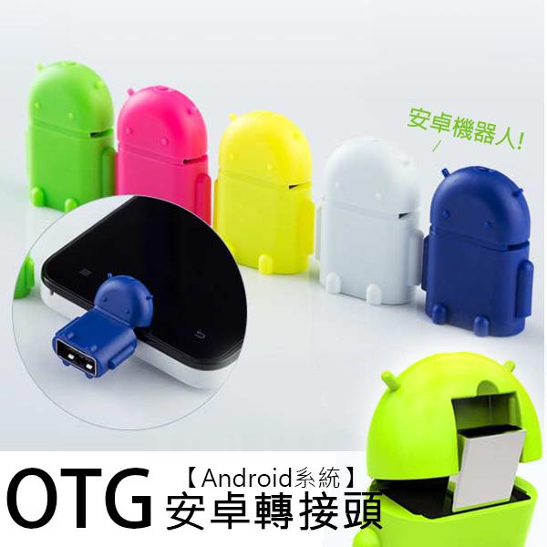 OTG轉接器安卓機器人讀卡機USB轉MircoUSB手機鍵盤轉接器隨身碟轉手機BOXOPEN