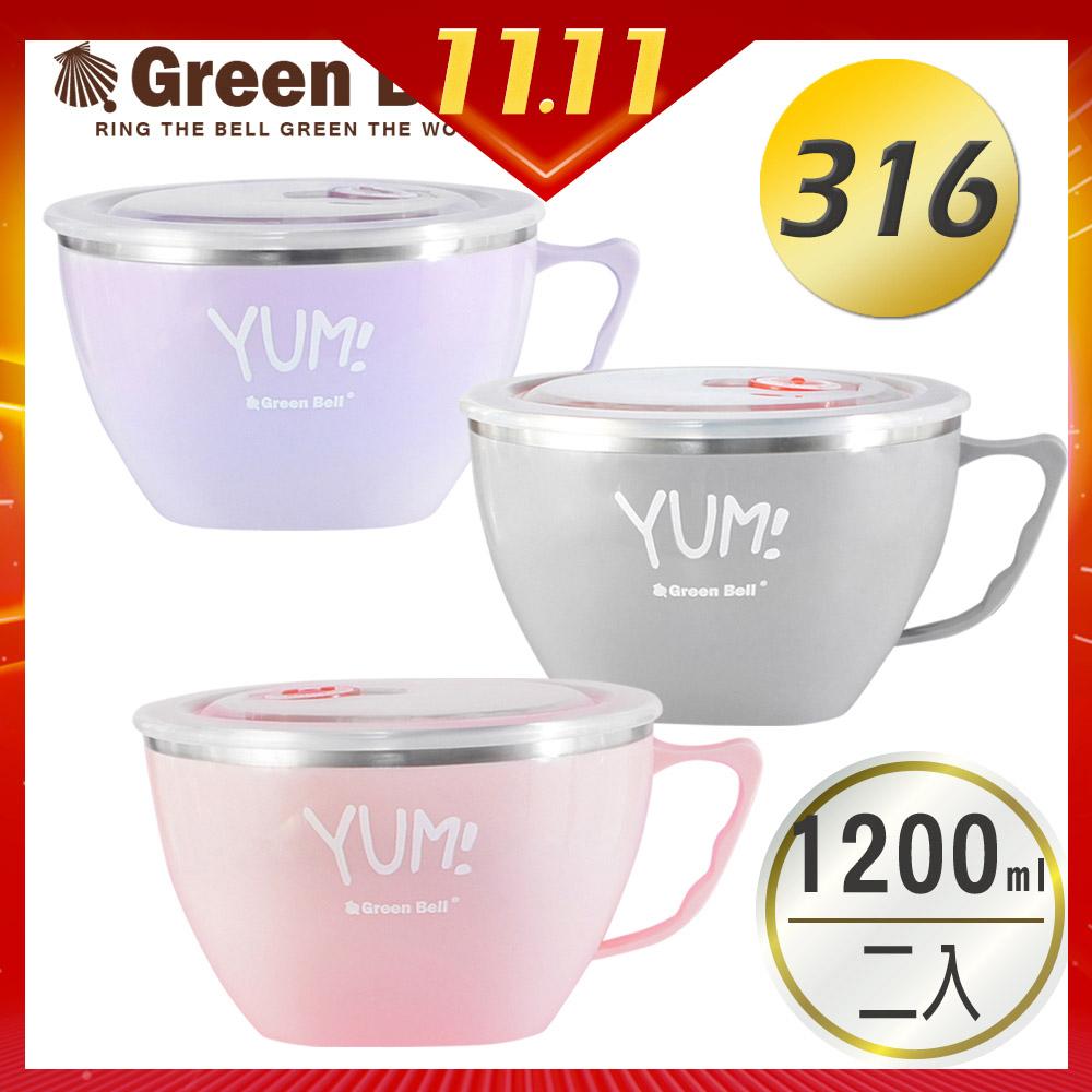 (買一送一)GREEN BELL綠貝Yum!316不鏽鋼隔熱泡麵碗1200ml 湯碗 飯碗 不銹鋼碗 大容量