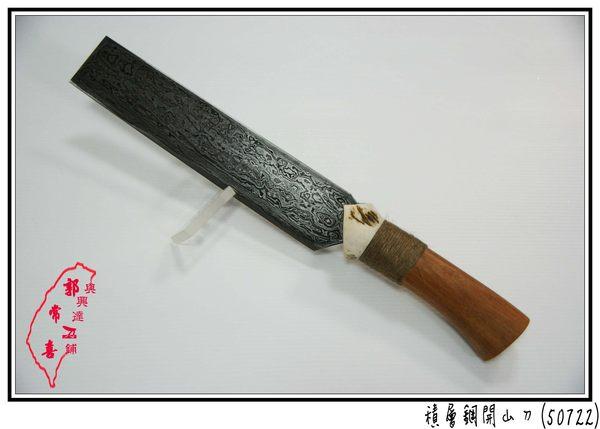 郭常喜與興達刀鋪-積層鋼開山刀(50722)