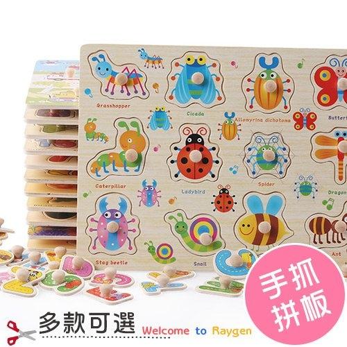啟蒙早教手抓板木製益智數字字母動物交通學習認知玩具