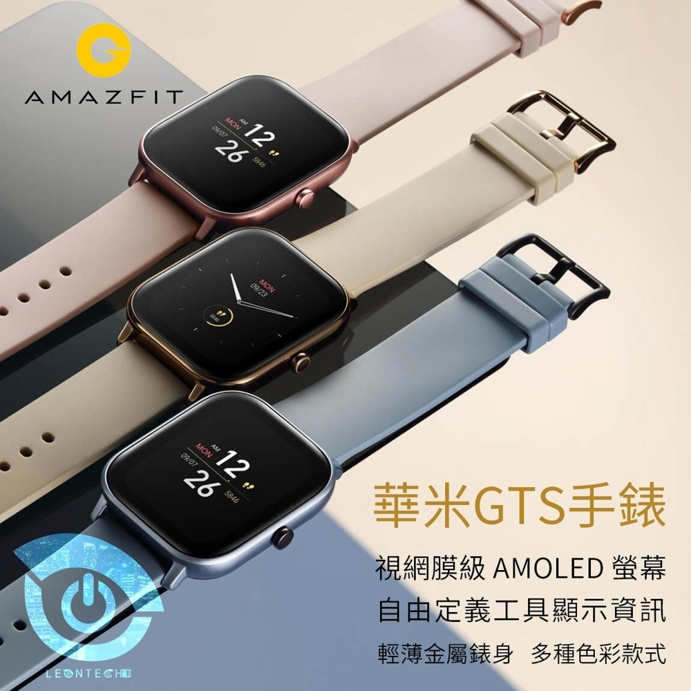 小米米家 Amazfit 華米 GTS智能手錶 46天長續航