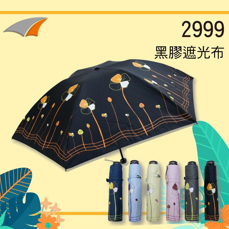【現貨充足】2999 手開式雨傘 遮陽傘/自動傘/造型圖騰傘/反向傘/手開傘/防風/洋傘/大陽傘/