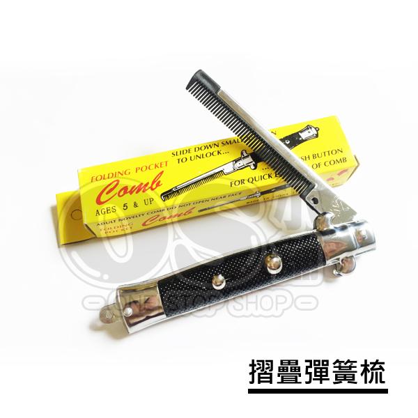 彈簧梳潮流金屬質感梳油頭必備彈簧折疊梳OS小舖