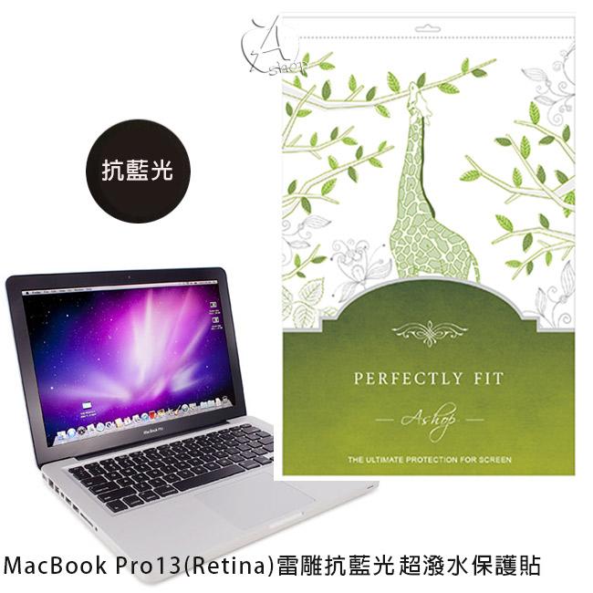 【A Shop】Real Stuff 雷雕抗藍光護眼超潑水保護貼For MacBook Pro13 Retina (ASP012-AA-R13)