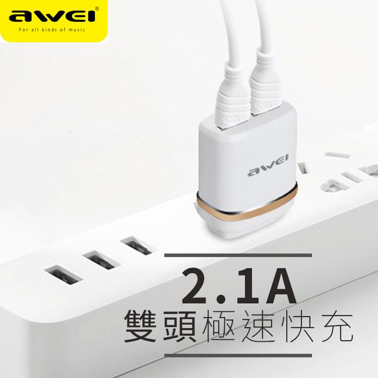 AWEI用維C-920 2.1A雙頭快速充電器旅充頭USB電源供應器快充頭極速快充2USB CHARGER WiNi