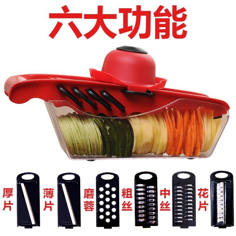 家用切絲切片刨絲神器廚房用品多功能