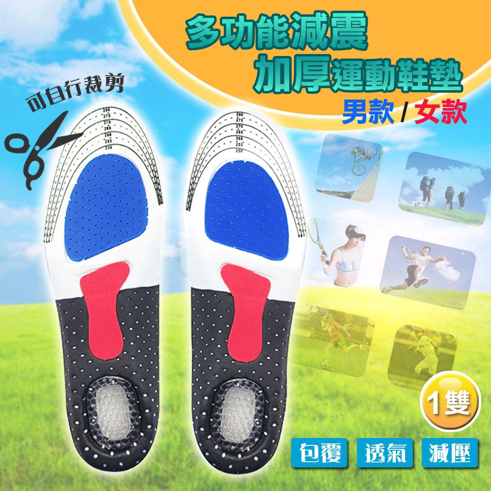 (可超取)【適用各種鞋款~男女適用】旗鑑級多功能減震加厚運動鞋墊(可自由剪裁)-賣點購物