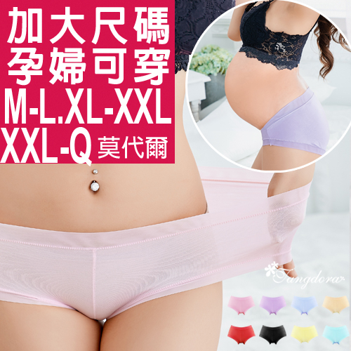 【 唐朵拉 】加大款M-XL-XXL-Q 莫代爾透氣涼爽舒適孕婦可穿專為豐滿姐妹設計三角褲/女內褲(316)
