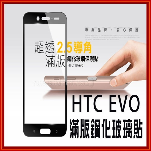 HTC EVO玻璃保護貼X10 U11 U Ultra U PLAY全包覆2.5D鋼化玻璃貼黑色白色全包覆9H鋼化玻璃貼-Q哥C98