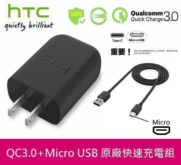 HTC 原廠高速充電組【高通 QC3.0】TC P5000 Micro Usb,Desire 630 E9  M9S Butterfly3 Desire 820 826 816