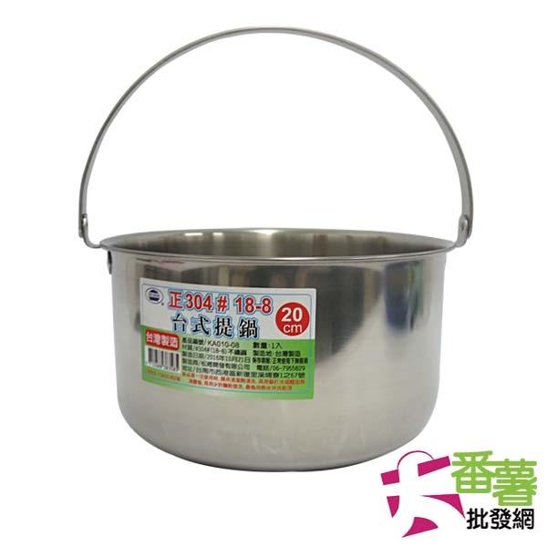 【台灣製】304不鏽鋼台式提鍋20cm [25E2]-大番薯批發網