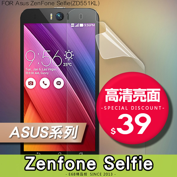E68精品館 高清 亮面 保護貼 華碩 ZenFone Selfie 螢幕 保護貼 貼膜 保貼 手機 螢幕貼 膜 ZD551KL 高透