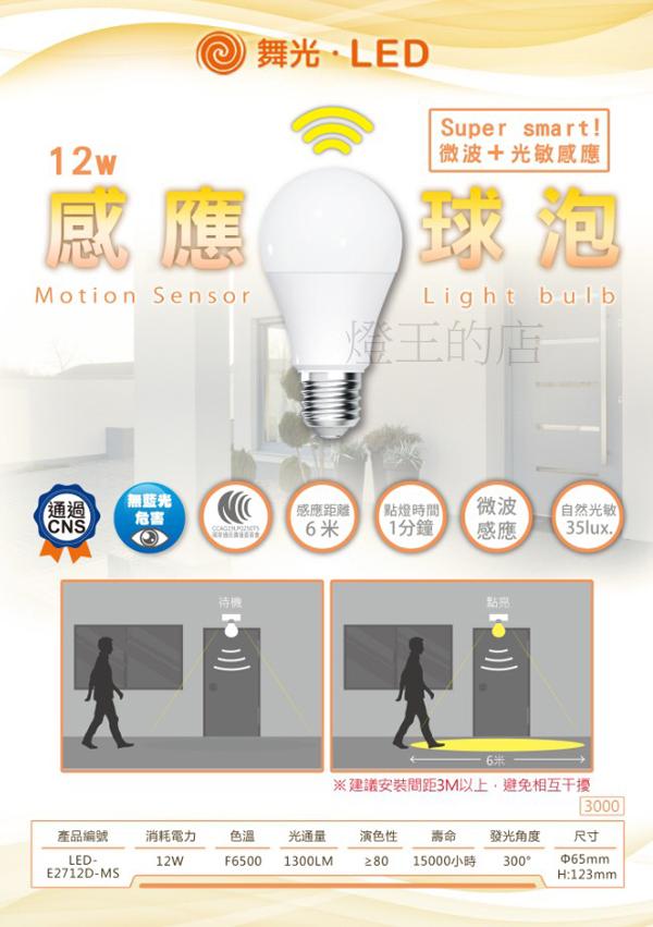 【燈王的店】舞光 LED E27燈頭 12W 微波感應燈泡 全電壓 白光 6500K ☆LED-E27-12WDMS