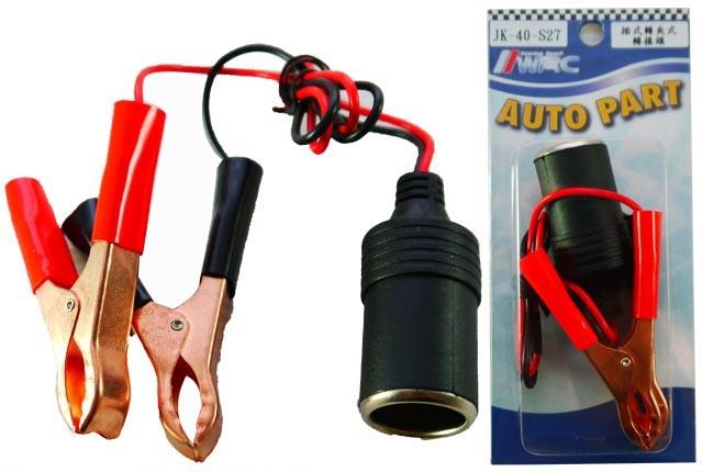 WRC 鱷魚夾轉點菸頭 銅夾 夾電瓶工具 點菸插座 擴充 露營必備 風扇插座 照明燈具
