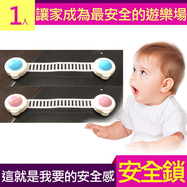 新款微笑安全鎖 可彎曲微笑兒童安全鎖 冰箱鎖/衣櫃鎖/簡易櫃門鎖馬桶鎖兒童鎖抽屜鎖 (單個入)