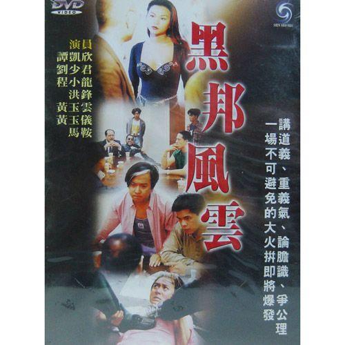 黑邦風雲DVD