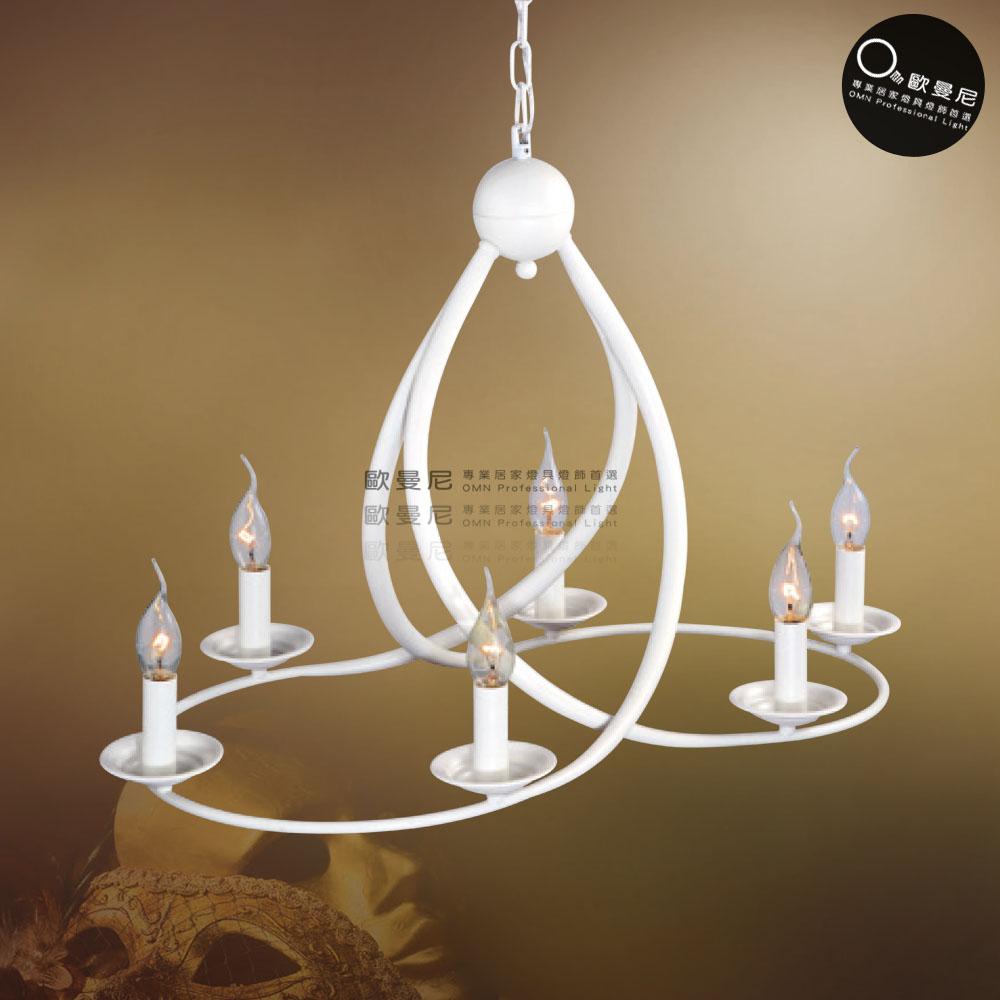 吊燈★北歐簡約風 白色蠟燭吊燈 6燈✦燈具燈飾專業首選✦歐曼尼✦