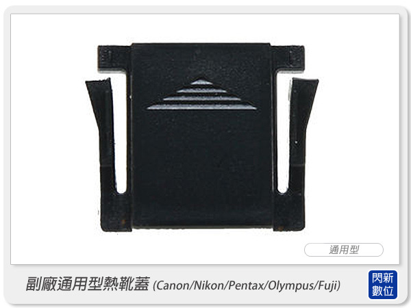 副廠通用型 閃光燈熱靴蓋 閃燈熱靴蓋(Canon/Nikon/Pentax/Olympus/Fuji )