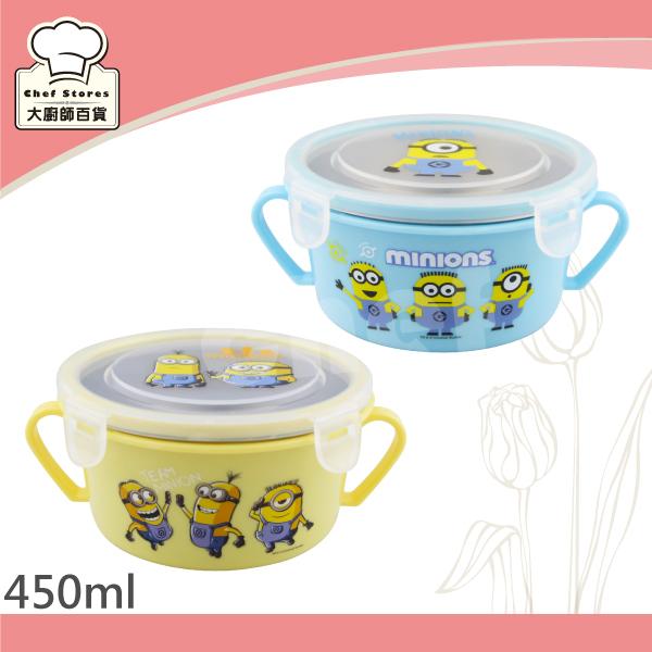 小小兵不鏽鋼保鮮隔熱碗扣環式450ml兒童碗-大廚師百貨