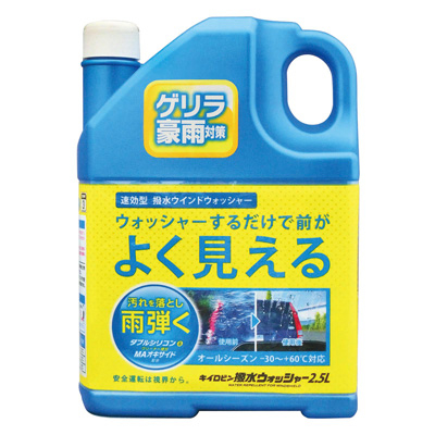 車之嚴選cars go汽車用品A-08日本進口Prostaff車用玻璃撥水雨刷精2.5公升裝