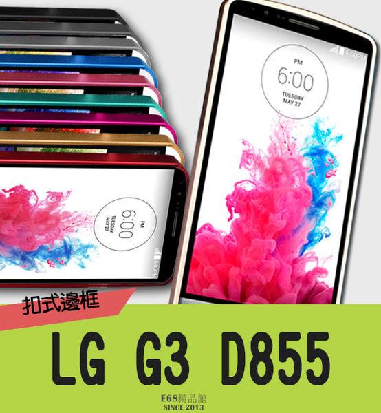 E68精品館LG G3 D855超薄邊框鋁合金鋁框金屬邊框海馬扣免螺絲扣式保護框手機殼框