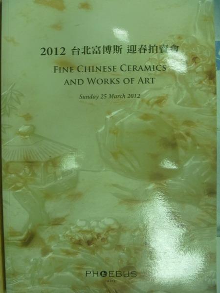 【書寶二手書T5/收藏_YHZ】2012台北富博斯迎春拍賣會_中國瓷器與工藝美術_2012/3/25