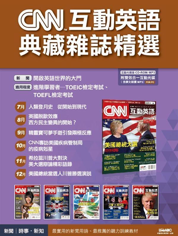 CNN互動英語典藏雜誌精選合訂本6期CD-ROM版2016年7-12月