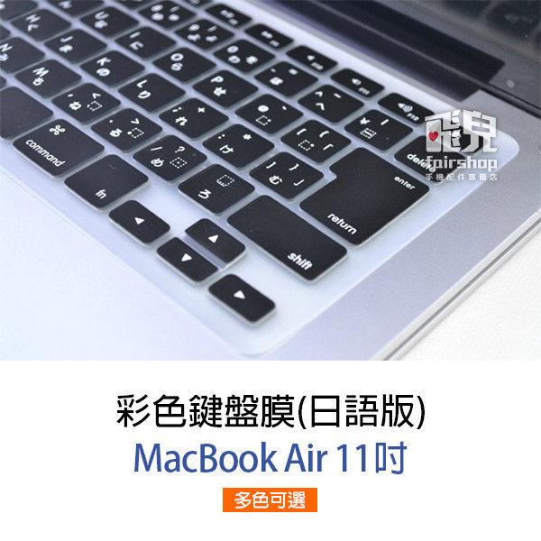 【飛兒】彩色鍵盤膜 日語版 MacBook Air 11 吋 日版規格 日文字 日文印刷