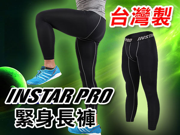 INSTAR PRO台灣製造男女緊身長褲緊身褲內搭同Nike Pro版型排汗專家