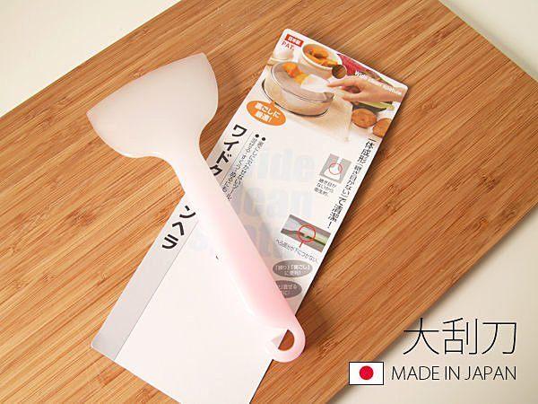 日本製 大刮刀 刮匙 壓泥 混合 廚房用品 馬鈴薯泥 南瓜泥 嬰兒副食品 《生活美學》