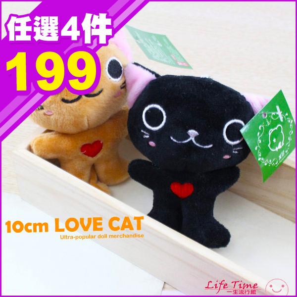 好朋友愛心貓咪 小貓 娃娃 生日禮物 絨毛 禮贈品 玩具 10cm D05614