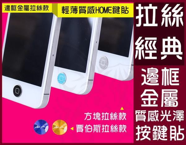 Apple iPhone 4 4S 5賈柏斯拉絲款A-APL-H03 HOME鍵貼按鈕貼不挑款39元Alice3C