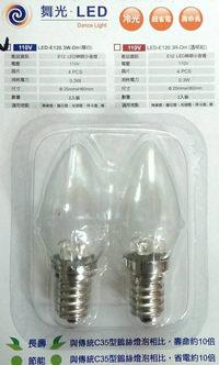 【燈王】《小夜燈專用LED燈泡》E12燈頭 0.3W燈泡 暖白 (2入)(需搭配燈具購買)☆LED-E12-0.3WL