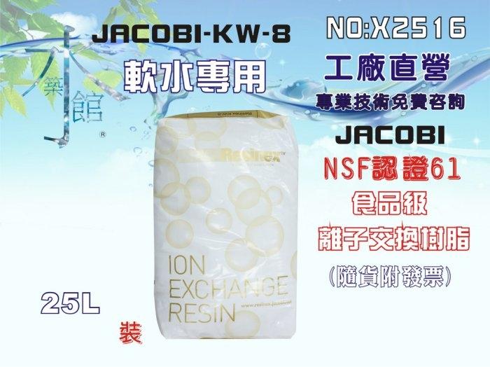 水築館淨水JACOBI-KW-8離子交換樹脂NSF認證.軟水樹脂.淨水器原料.濾水器.FRP桶貨號X2516