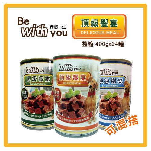 【力奇】FUSO伴你一生-頂級饗宴 狗罐 -400g-888/箱【可混搭】(C831A01-1)