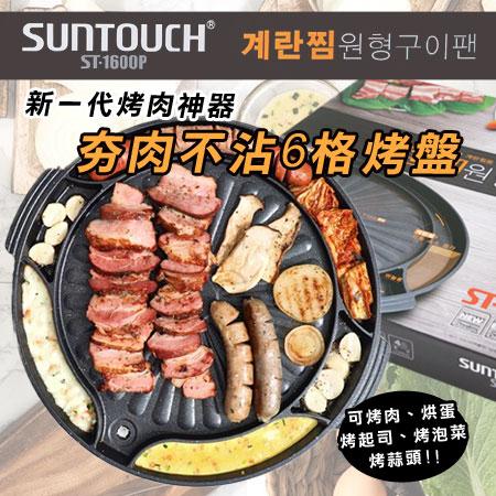韓國 SUNTOUCH 夯肉不沾6格烤盤 40cm 多格 6格烤盤 烤盤 烤肉 燒肉 蒸蛋 烤肉盤 中秋