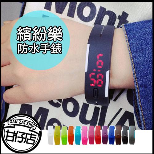 繽紛樂手環手錶果凍錶LED運動防水韓版潮流女錶男錶兒童錶糖果色類小米甘仔店3C配件