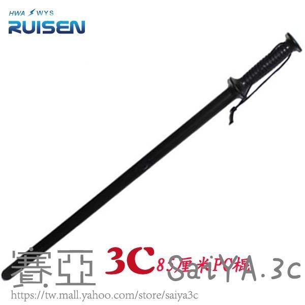 防身棍85厘米PC橡膠棍橡膠棍防身棍