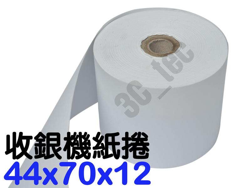 收銀機紙捲 [x1粒] 44*70*12 44x70x12 44mmx70M 台灣製造 (收據機紙捲 結帳紙捲 空白紙捲)