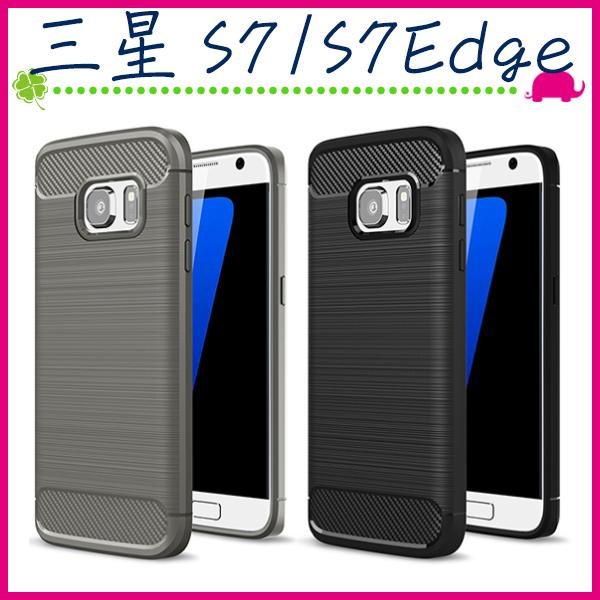 三星Galaxy S7 S7Edge拉絲紋背蓋矽膠手機殼防指紋保護套全包邊手機套類碳纖維保護殼TPU軟殼