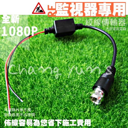 高雄監視器絞線傳輸器Cable線網路線RF視頻轉換適攝影機DVR CVI TVI AHD 1入海康可取雄邁