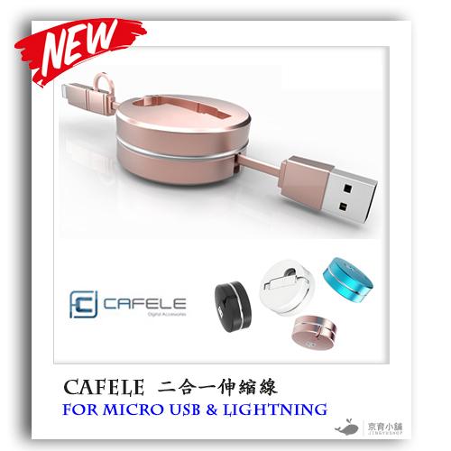 【贈收納盒】CAFELE 卡斐樂 二合一充電線 Lightning   Micro USB 數據線 傳輸線 iPhone 6s 6 Plus JY