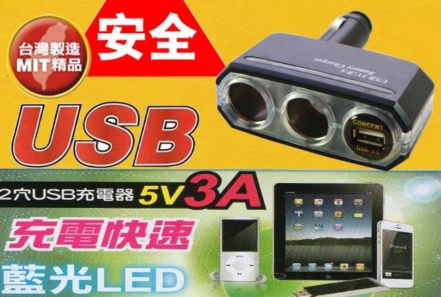 台灣製 JANDA V-5710 折疊式 2孔 單USB 3A 5V 點菸器擴充座 USB車充 擴充插座