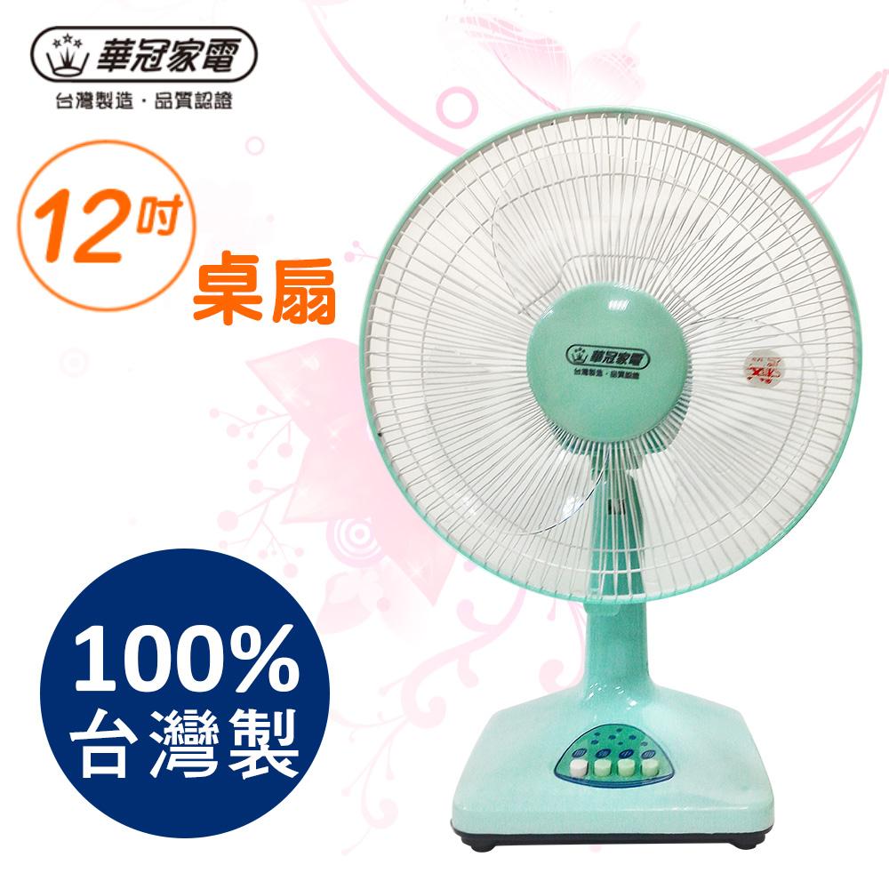 華冠12吋桌扇 / 立扇 / 涼風扇 / 電扇 (BT-1255)