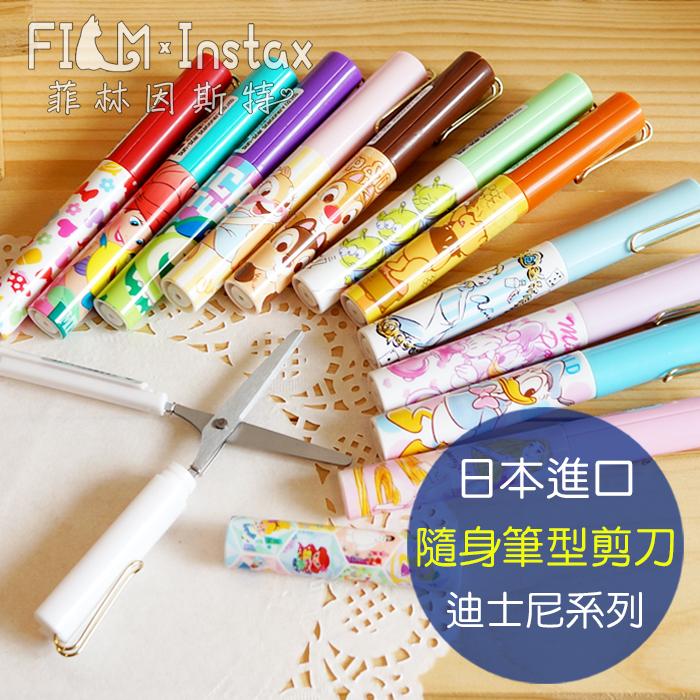 【菲林因斯特】日本進口 迪士尼系列 筆型剪刀 // 輕巧 隨身剪刀 手作 美勞 DIY 文具 筆管剪刀